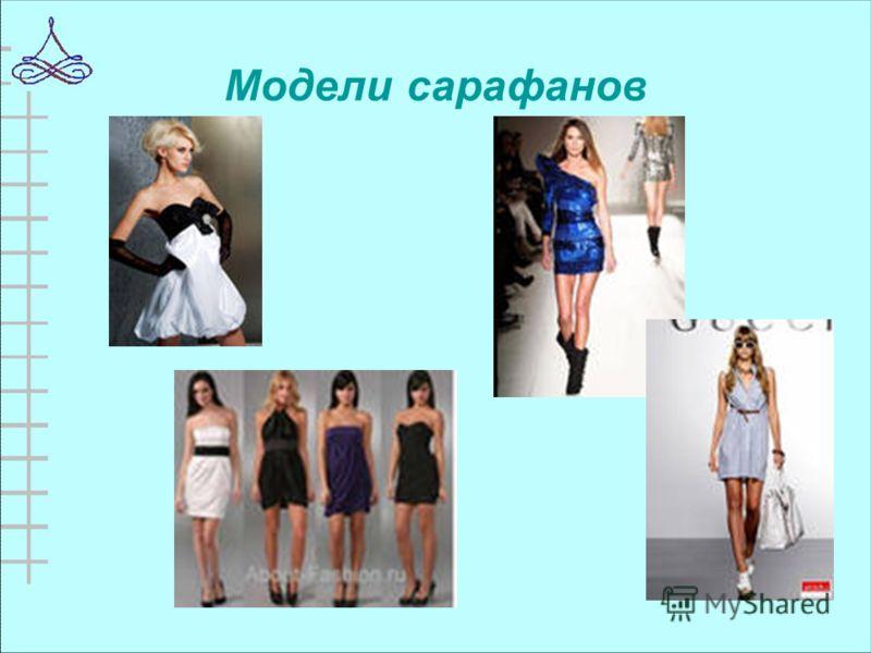 Модели сарафанов