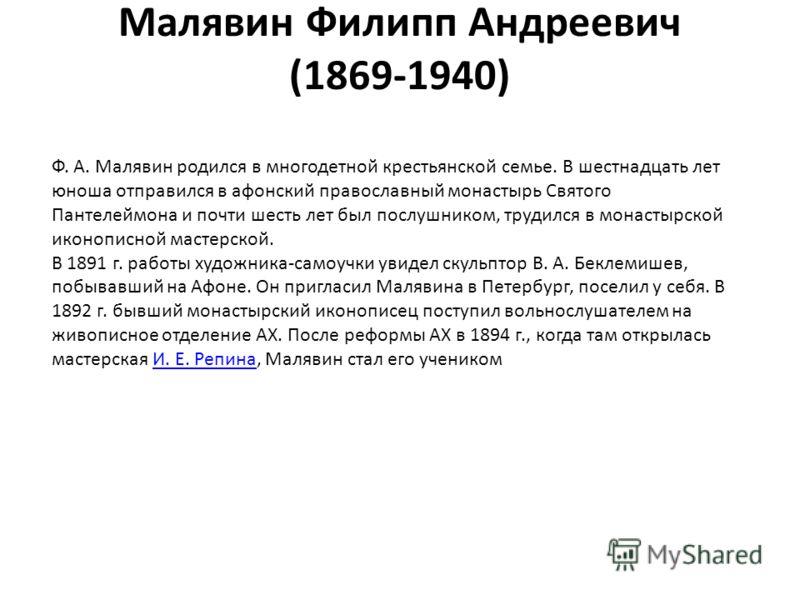 Малявин Филипп Андреевич (1869-1940) Ф. А. Малявин родился в многодетной крестьянской семье. В шестнадцать лет юноша отправился в афонский православный монастырь Святого Пантелеймона и почти шесть лет был послушником, трудился в монастырской иконопис
