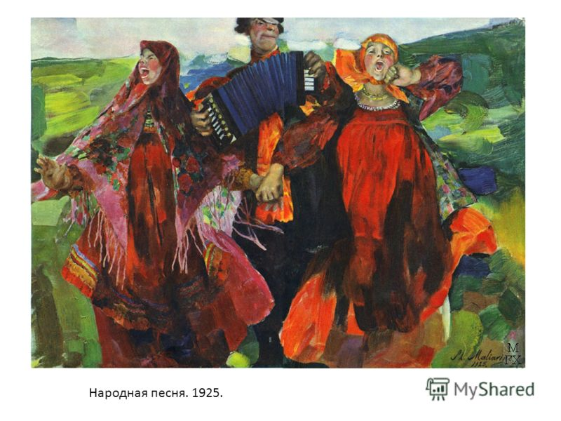 Народная песня 1925