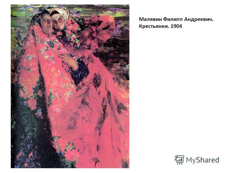Малявин Филипп Андреевич. Крестьянки. 1904