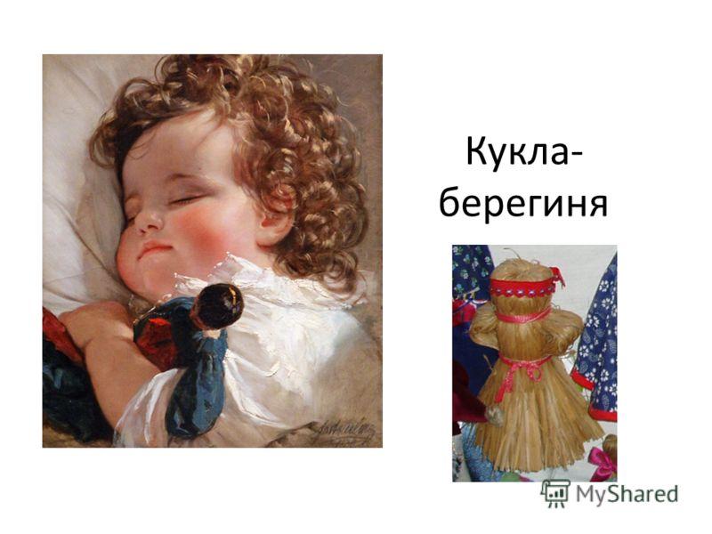 Кукла- берегиня
