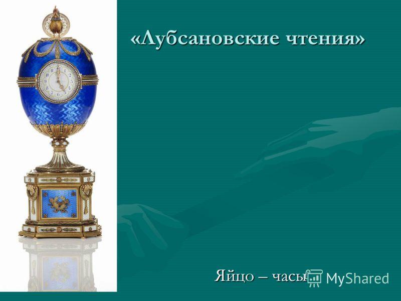 «Лубсановские чтения» Яйцо – часы