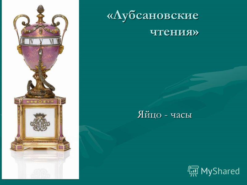 «Лубсановские чтения» Яйцо - часы