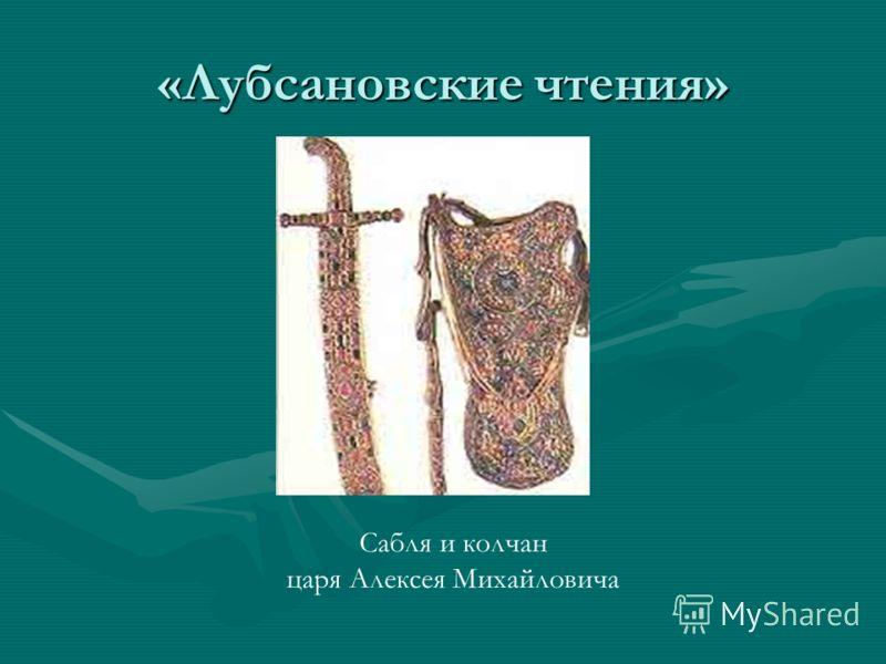 «Лубсановские чтения» Сабля и колчан царя Алексея Михайловича