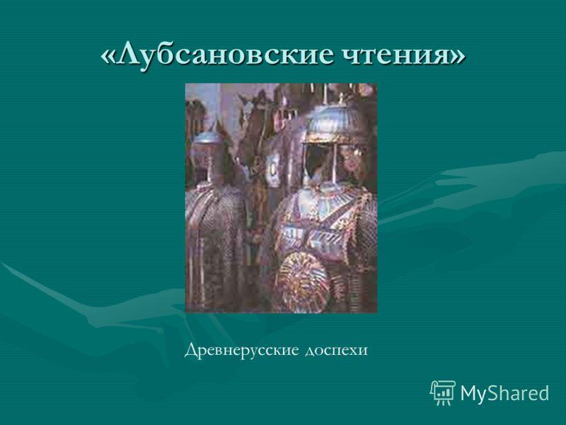 «Лубсановские чтения» Древнерусские доспехи