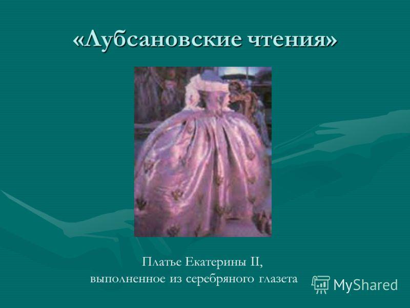 «Лубсановские чтения» Платье Екатерины II, выполненное из серебряного глазета