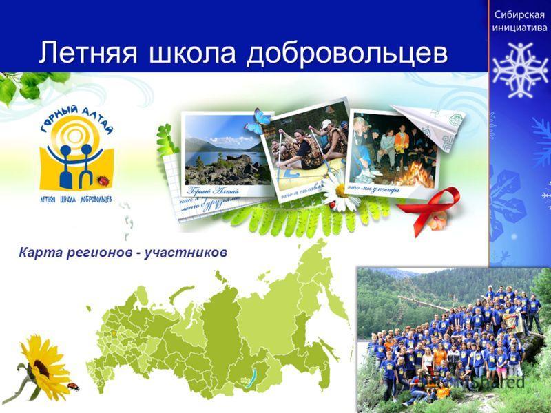 Летняя школа добровольцев Карта регионов - участников