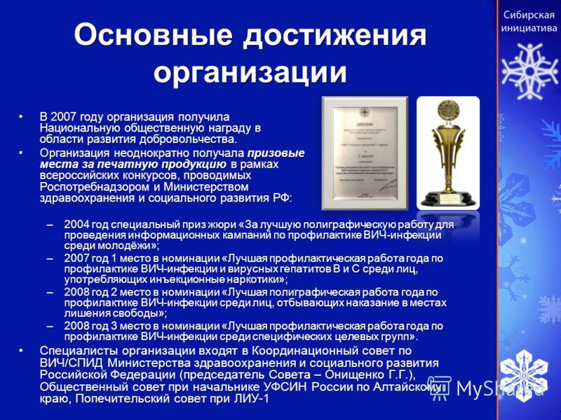 Основные достижения организации В 2007 году организация получила Национальную общественную награду в области развития добровольчества.В 2007 году организация получила Национальную общественную награду в области развития добровольчества. Организация н