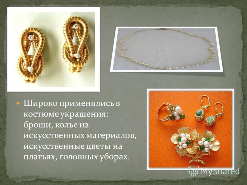 Широко применялись в костюме украшения: броши, колье из искусственных материалов, искусственные цветы на платьях, головных уборах.