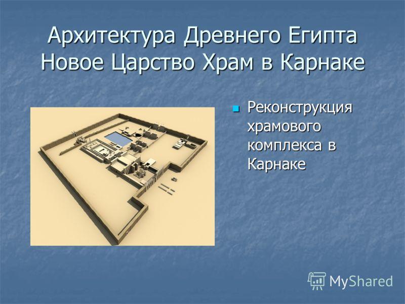 Архитектура Древнего ЕгиптаНовое Царство Храм в Карнаке Реконструкцияхрамовогокомплекса вКарнаке