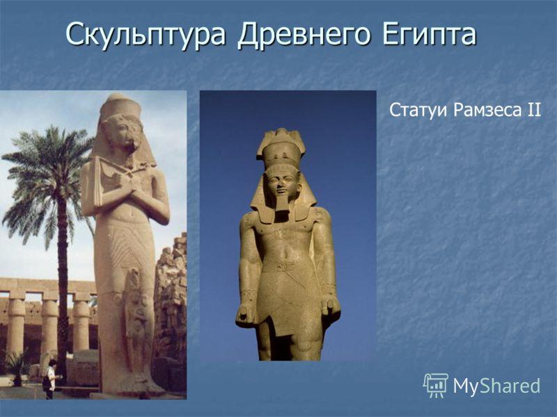 Скульптура Древнего Египта Статуи Рамзеса II