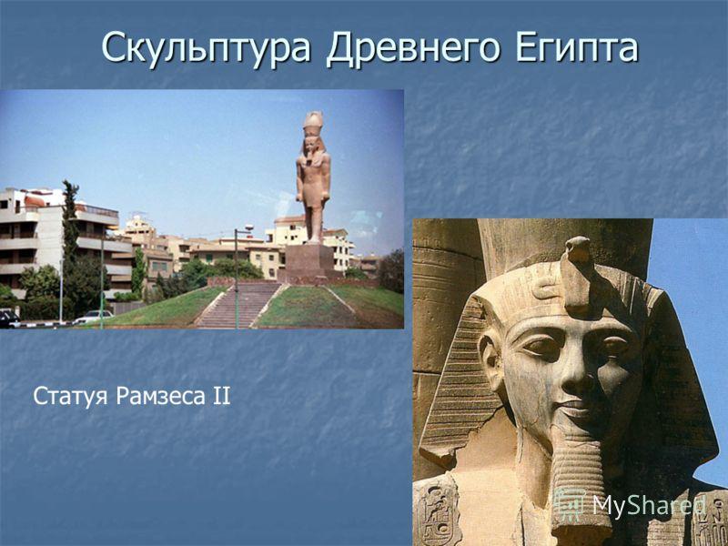 Скульптура Древнего Египта Статуя Рамзеса II