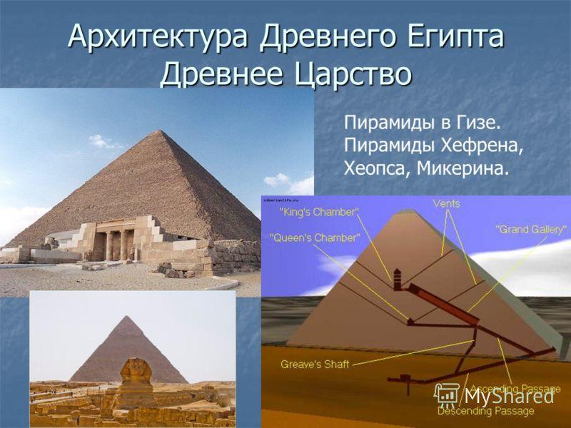 Архитектура Древнего ЕгиптаДревнее Царство Пирамиды в Гизе. Пирамиды Хефрена, Хеопса, Микерина.
