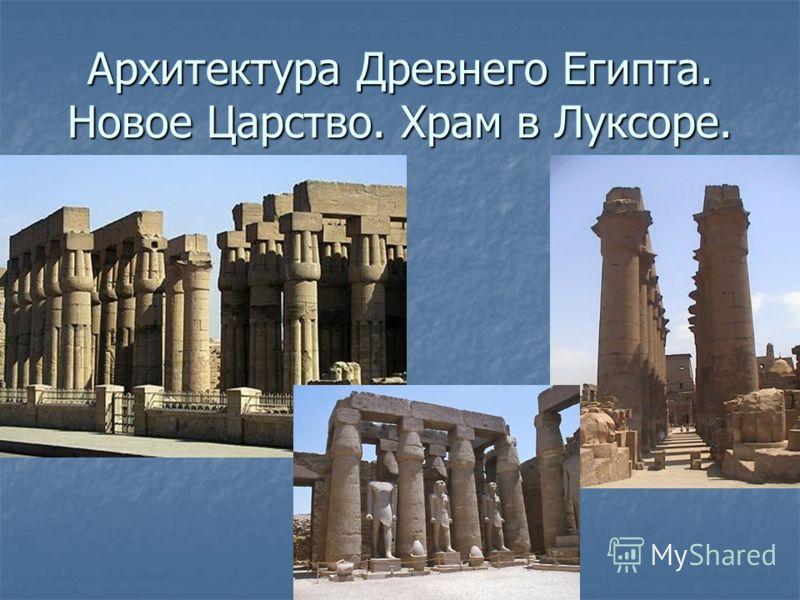Архитектура Древнего Египта.Новое Царство. Храм в Луксоре.