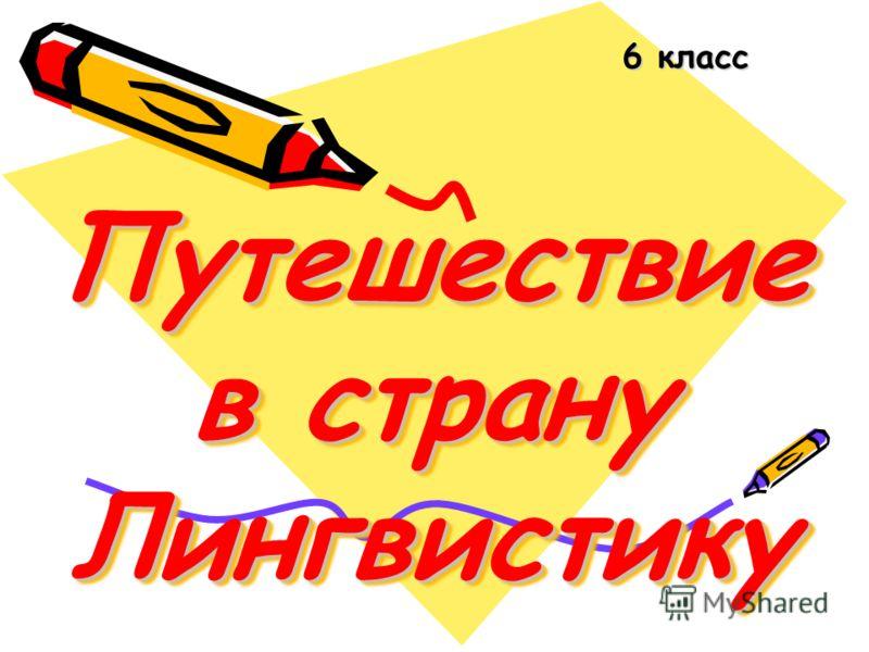 Путешествиев странуЛингвистику 6 класс