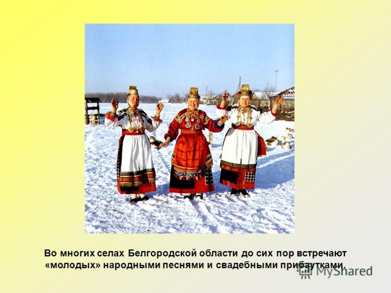 Во многих селах Белгородской области до сих пор встречают «молодых» народными песнями и свадебными прибаутками.