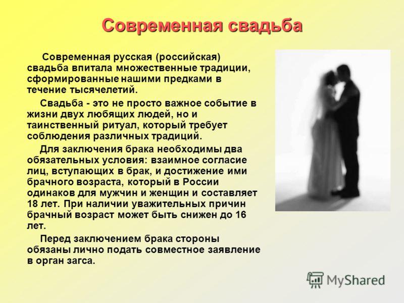 Современная свадьба Современная русская (российская) свадьба впитала множественные традиции, сформированные нашими предками в течение тысячелетий. Свадьба - это не просто важное событие в жизни двух любящих людей, но и таинственный ритуал, который тр