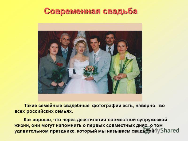 Современная свадьба Такие семейные свадебные фотографии есть, наверно, во всех российских семьях. Как хорошо, что через десятилетия совместной супружеской жизни, они могут напомнить о первых совместных днях, о том удивительном празднике, который мы н