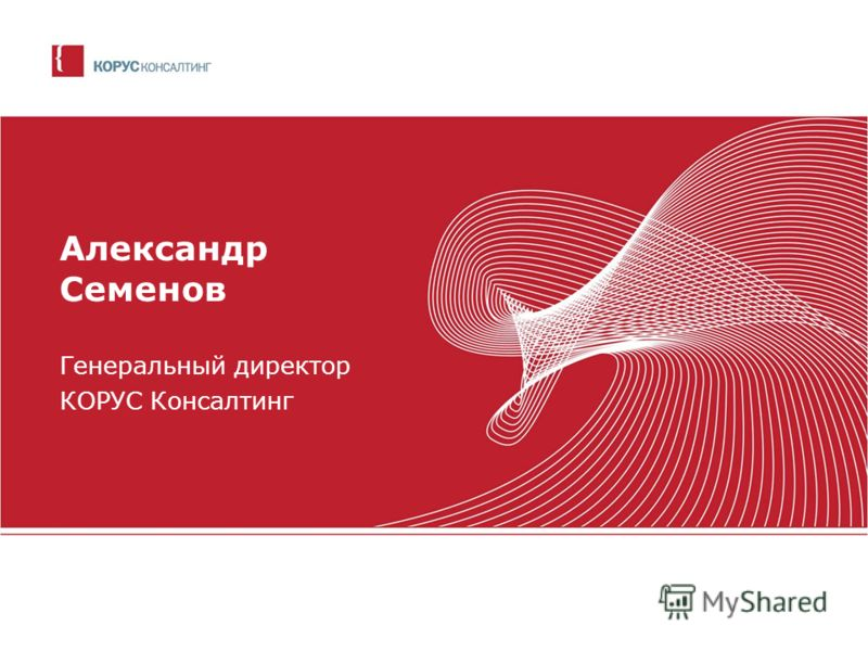 Александр Семенов Генеральный директор КОРУС Консалтинг