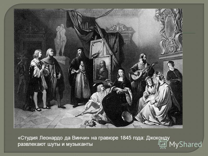 «Студия Леонардо да Винчи» на гравюре 1845 года: Джоконду развлекают шуты и музыканты