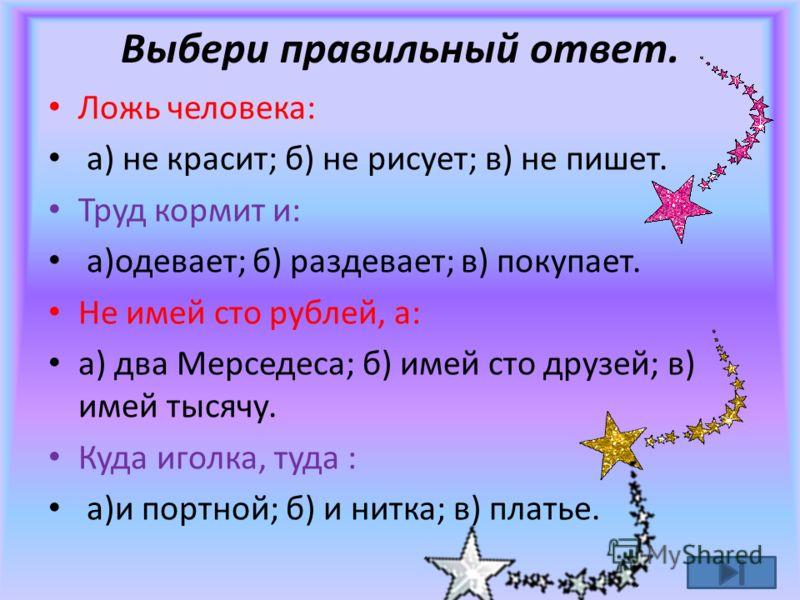 Составь пословицу друг двух– новых лучше старый сто не друзей имей рублей, а сто имей