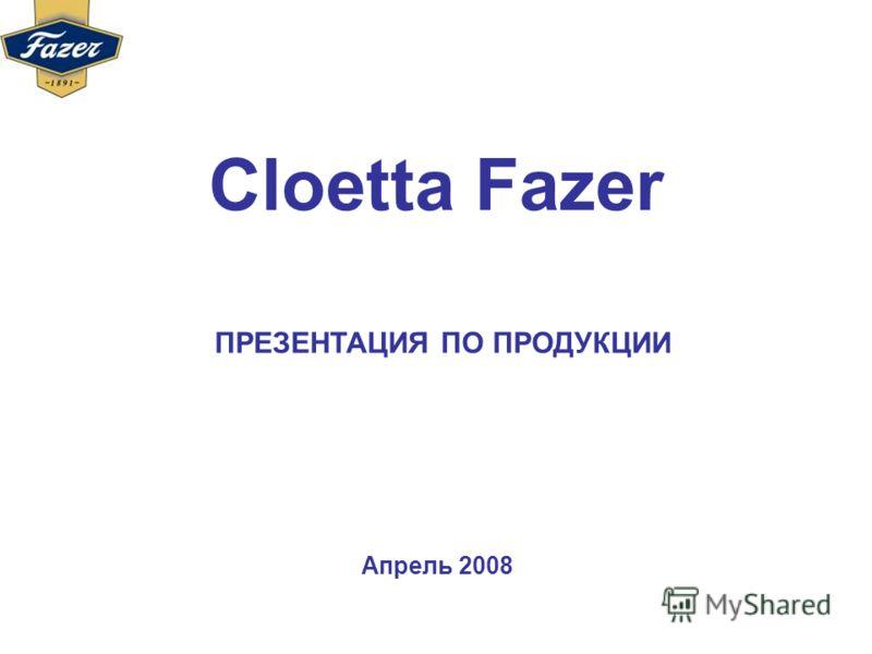 Cloetta Fazer Апрель 2008 ПРЕЗЕНТАЦИЯ ПО ПРОДУКЦИИ