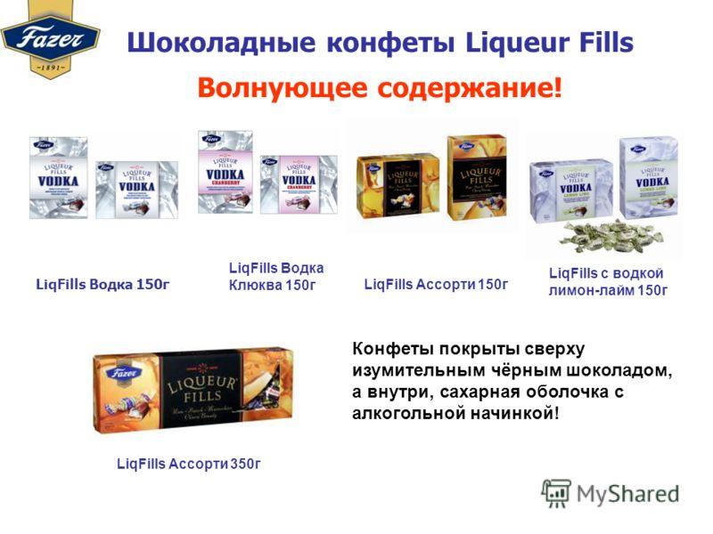 Шоколадные конфеты Liqueur Fills Волнующее содержание! LiqFills Водка 150г LiqFills Ассорти 150г LiqFills Водка Клюква 150г LiqFills с водкой лимон-лайм 150г LiqFills Ассорти 350г Конфеты покрыты сверху изумительным чёрным шоколадом, а внутри, сахарн