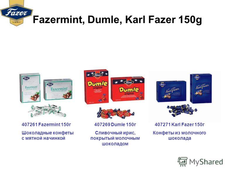 Fazermint, Dumle, Karl Fazer 150g 407269 Dumle 150г Сливочный ирис, покрытый молочным шоколадом 407271 Karl Fazer 150г Конфеты из молочного шоколада 407261 Fazermint 150г Шоколадные конфеты с мятной начинкой