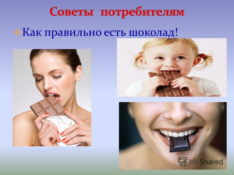 Как правильно есть шоколад!