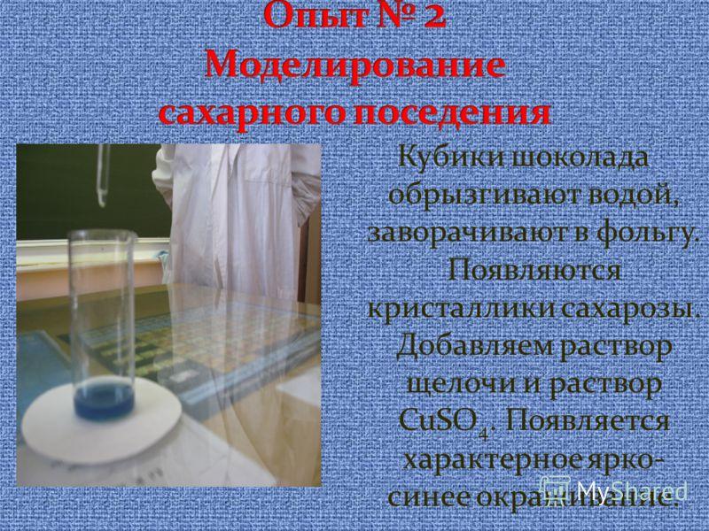 Кубики шоколада обрызгивают водой, заворачивают в фольгу. Появляются кристаллики сахарозы. Добавляем раствор щелочи и раствор CuSO 4. Появляется характерное ярко- синее окрашивание.