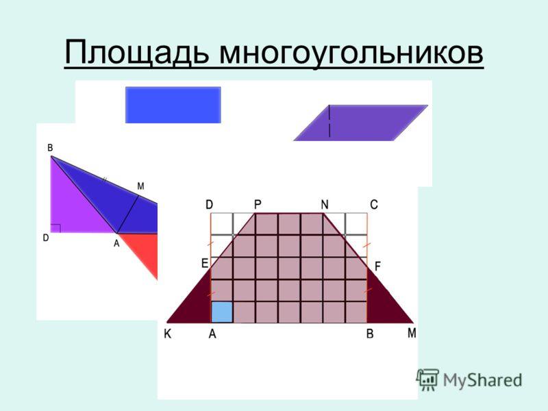 Площадь многоугольников
