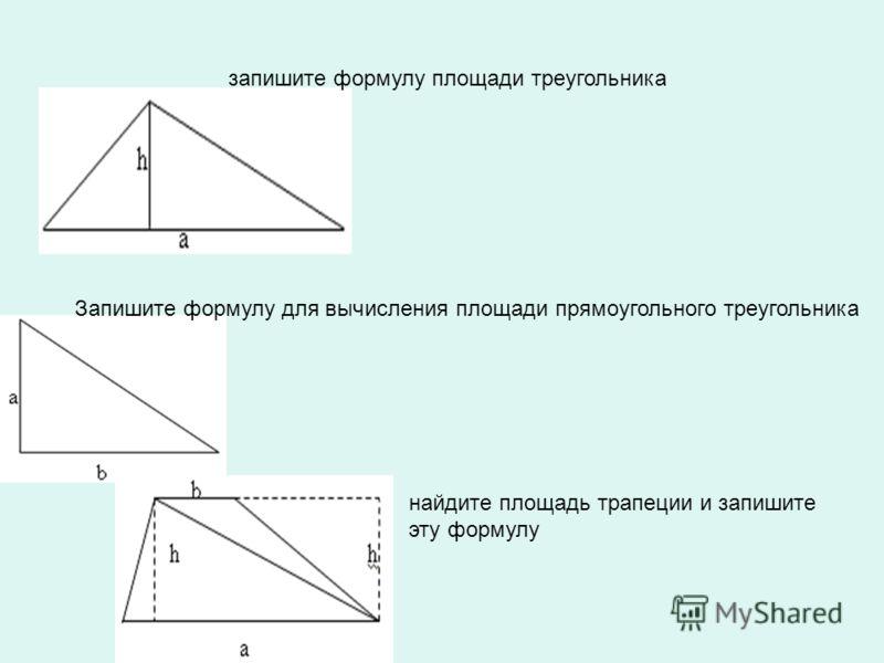 запишите формулу площади треугольника найдите площадь трапеции и запишите эту формулу Запишите формулу для вычисления площади прямоугольного треугольника