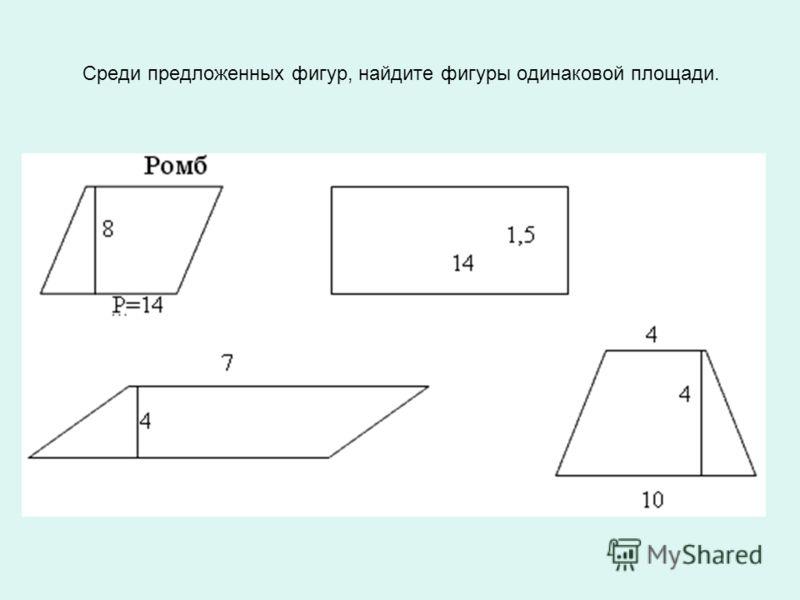 Среди предложенных фигур, найдите фигуры одинаковой площади.