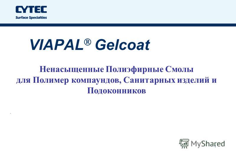 1 VIAPAL Gelcoat Ненасыщенные Полиэфирные Смолы для Полимер компаундов, Санитарных изделий и Подоконников