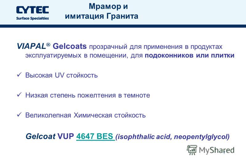 7 Мрамор и имитация Гранита VIAPAL Gelcoats прозрачный для применения в продуктах эксплуатируемых в помещении, для подоконников или плитки Высокая UV стойкость Низкая степень пожелтения в темноте Великолепная Химическая стойкость Gelcoat VUP 4647 BES