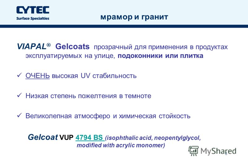 8 мрамор и гранит VIAPAL Gelcoats прозрачный для применения в продуктах эксплуатируемых на улице, подоконники или плитка ОЧЕНЬ высокая UV стабильность Низкая степень пожелтения в темноте Великолепная атмосферо и химическая стойкость Gelcoat VUP 4794