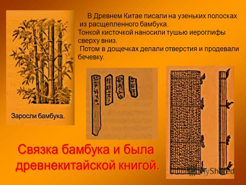 В Древнем Китае писали на узеньких полосках из расщепленного бамбука. Тонкой кисточкой наносили тушью иероглифы сверху вниз. Потом в дощечках делали отверстия и продевали бечевку.