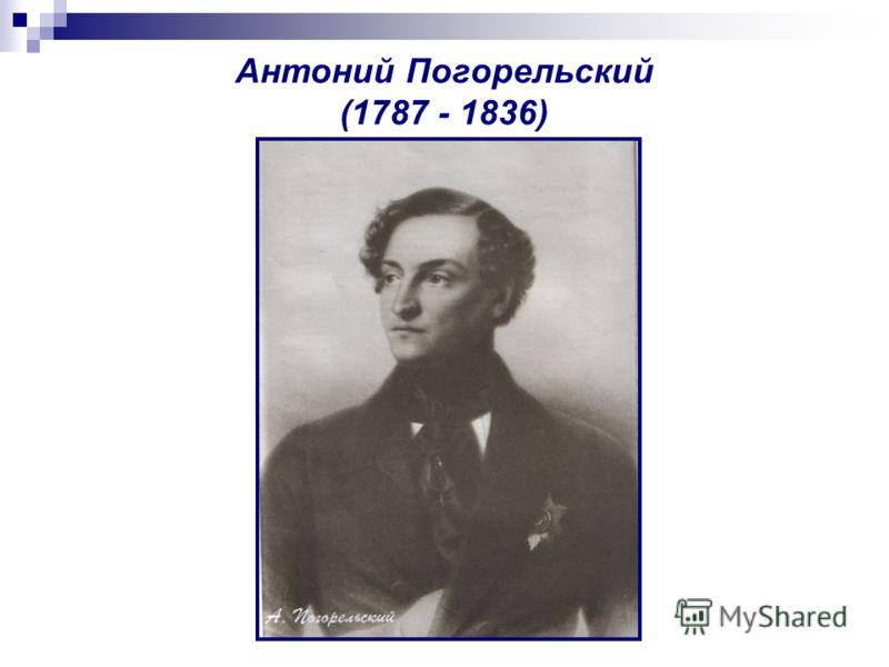 Антоний Погорельский (1787 - 1836)