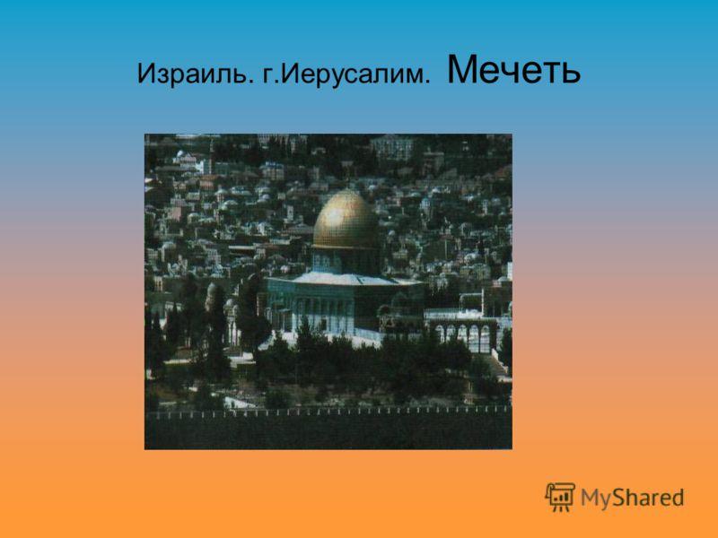 Израиль. г.Иерусалим. Мечеть