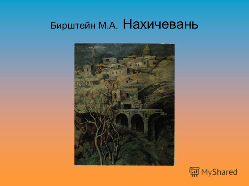 Бирштейн М.А. Нахичевань