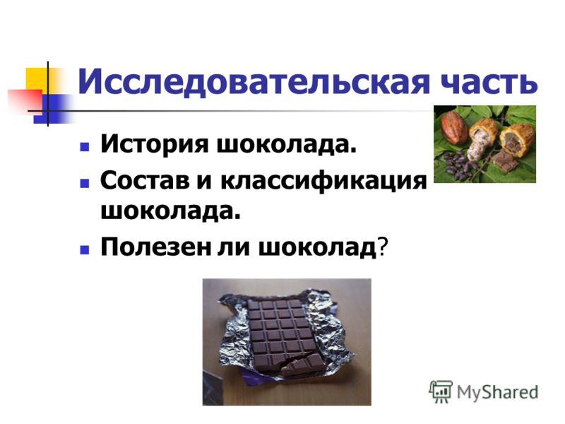 Исследовательская часть История шоколада. Состав и классификация шоколада. Полезен ли шоколад?