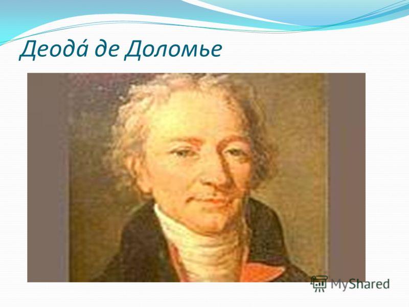 Деодá де Доломье