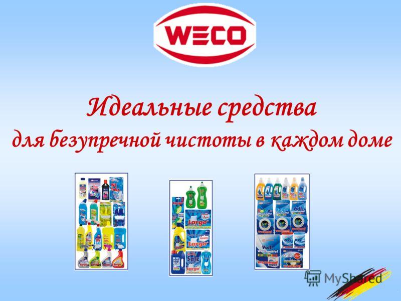 Идеальные средства для безупречной чистоты в каждом доме