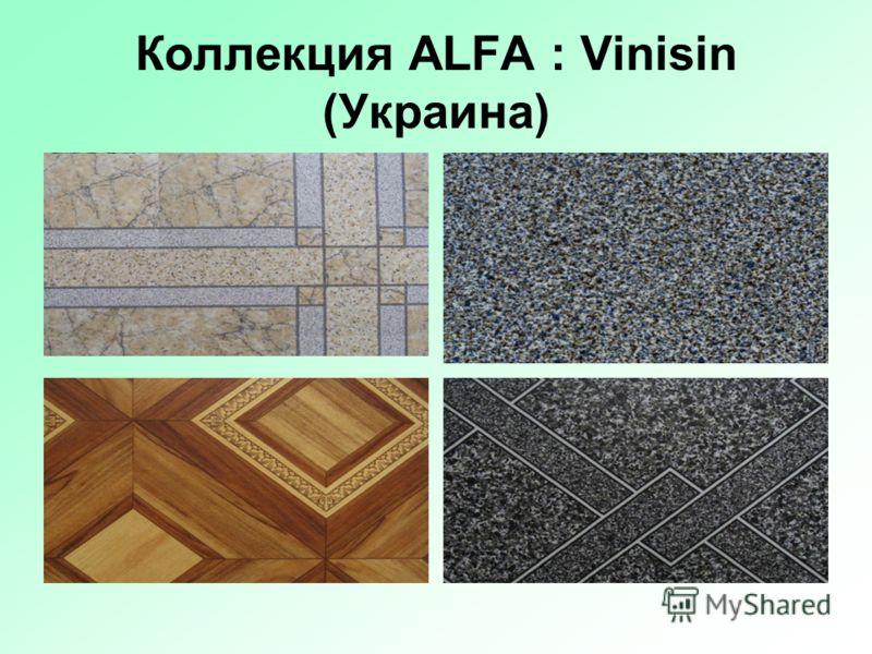 Коллекция ALFA : Vinisin (Украина)