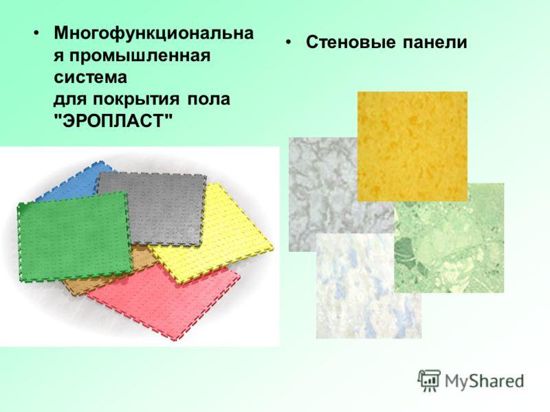 Многофункциональна я промышленная система для покрытия пола ЭРОПЛАСТ Стеновые панели