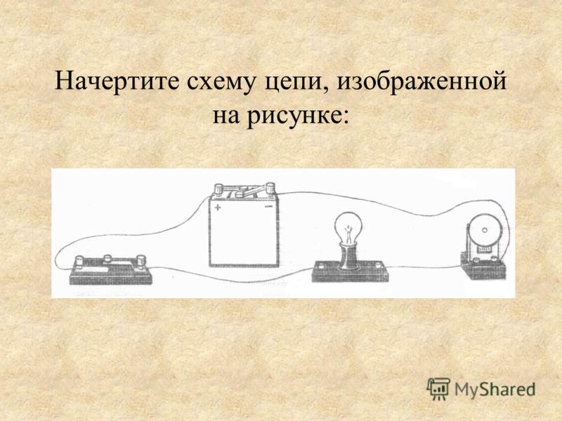 Начертите схему цепи, изображенной на рисунке: