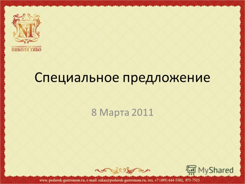 Специальное предложение 8 Марта 2011 1