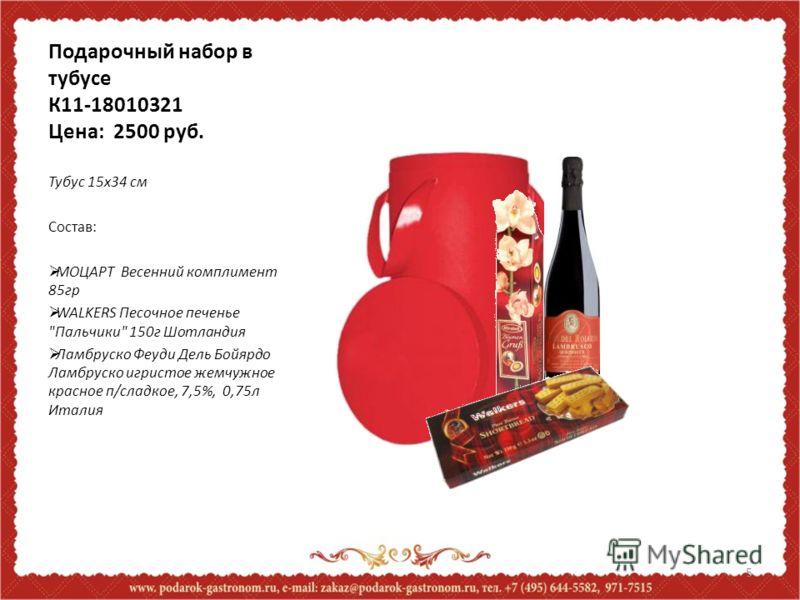Подарочный набор в тубусе К11-18010321 Цена: 2500 руб. Тубус 15х34 см Состав: МОЦАРТ Весенний комплимент 85гр WALKERS Песочное печенье