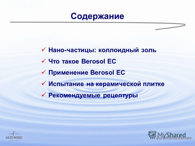 Surfactants Europe /gbk Содержание Нано-частицы: коллоидный золь Что такое Berosol EC Применение Berosol EC Испытание на керамической плитке Рекомендуемые рецептуры