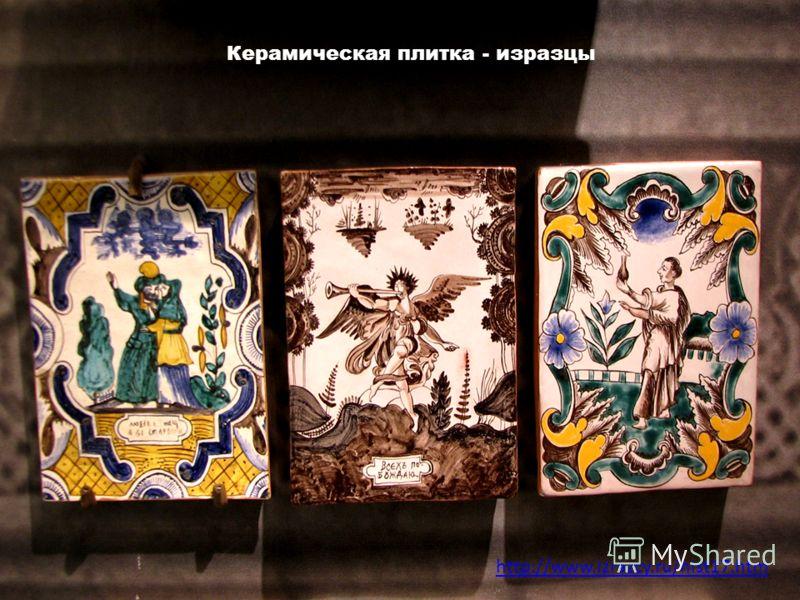 1 http://www.izrazcy.ru/hist17.htm Керамическая плитка - изразцы